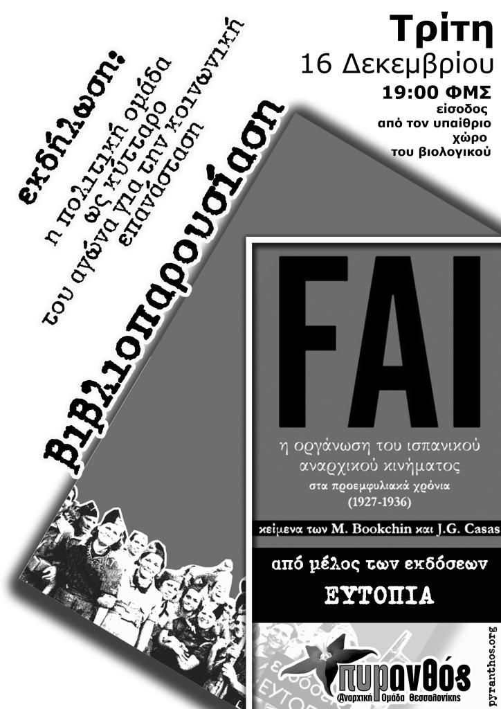 FAI_image-web