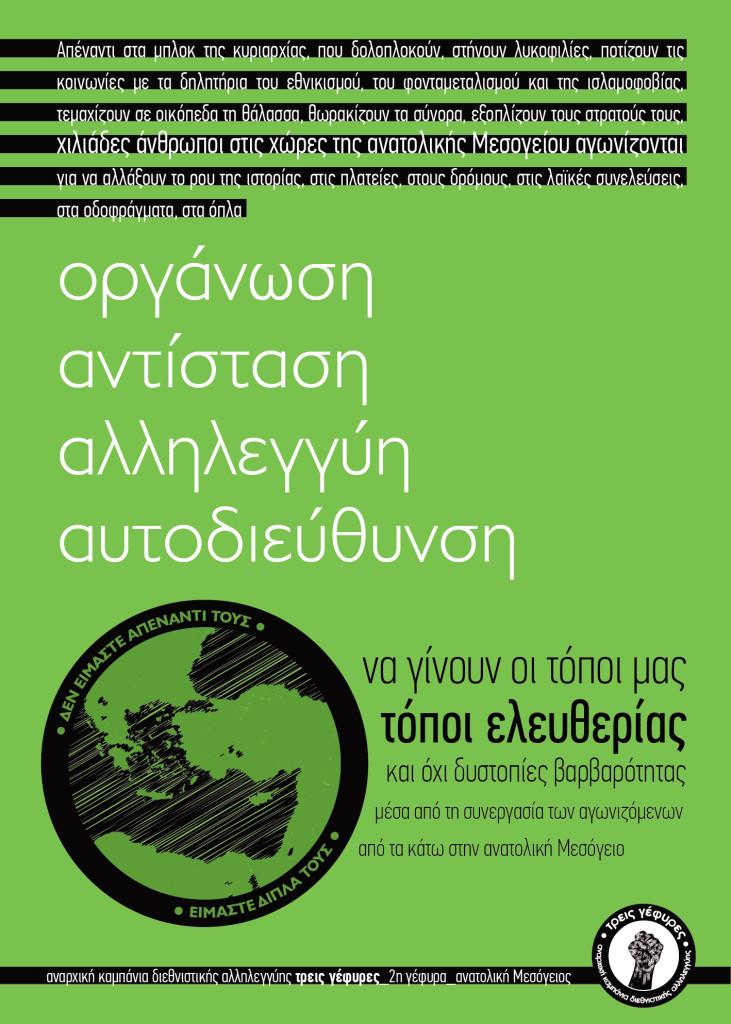 3gefires-2gefira-poster-web