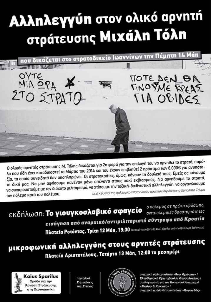 MIHALIS_TOLIS