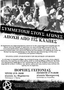 antieklogiki_syntonismos_web