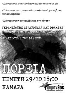 poreia29_10_web