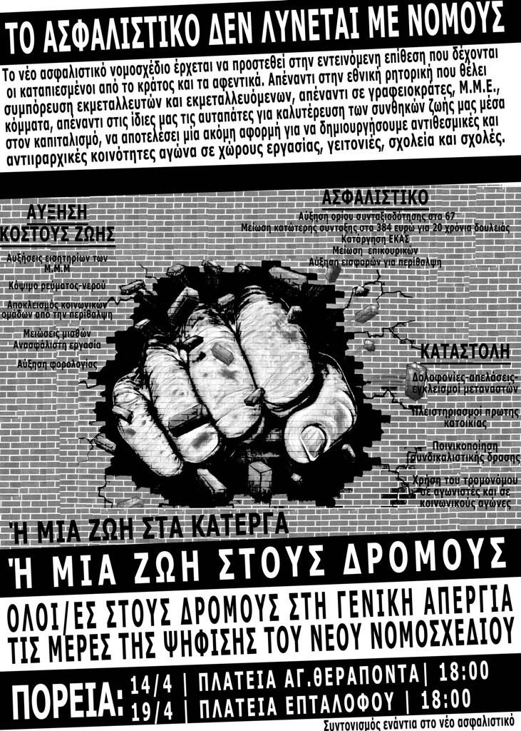 ασφαλιστικο_web